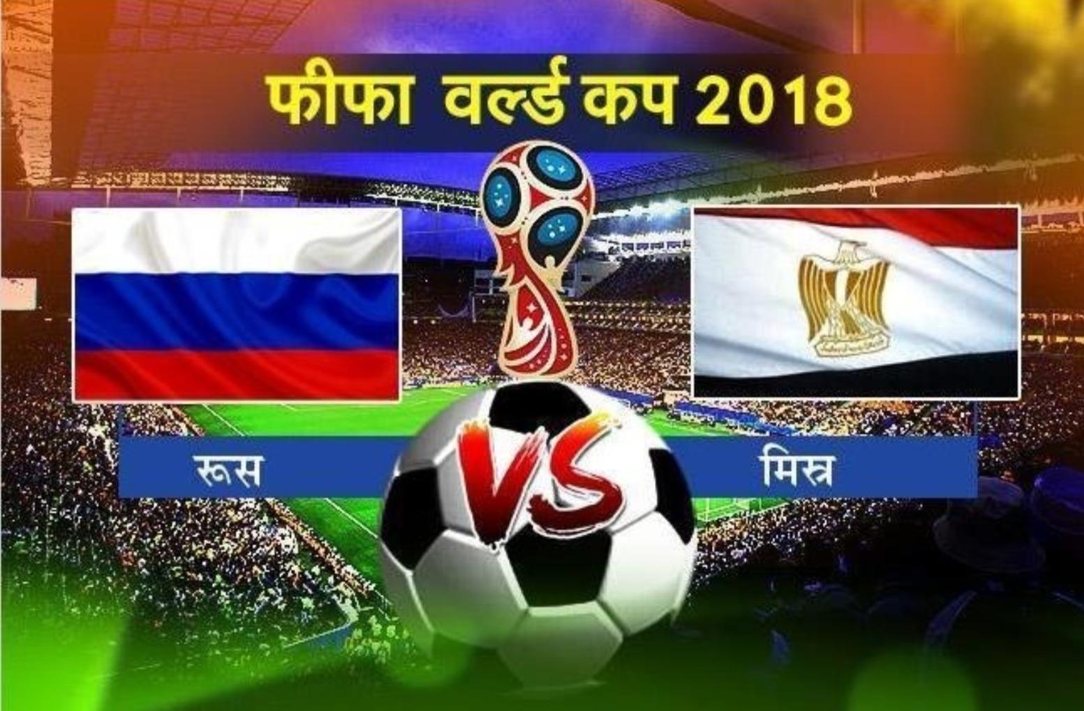 रुसियाआ  इजिपखौ 3-1 गल आव फेजेनो