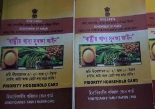 दिस्पुर सरकारा 2.83 लाख रेसन कार्डफोरखौ दानखबाय